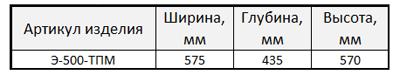 Э-500-ТПМ-табл