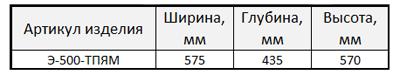 Э-500-ТПЯМ-табл